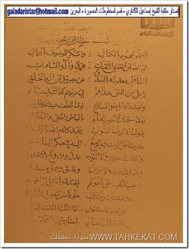 منظومة تحفة الرجال للمحدث الشيخ عبد الله بن صالح السماهيجي البحراني ت 1135 هـ الأولى_1