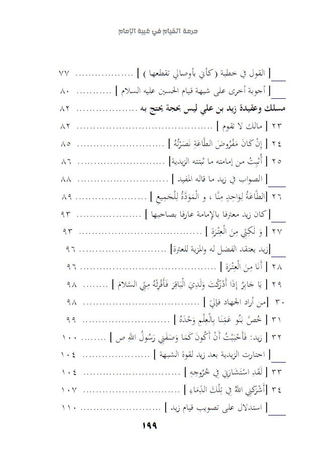 الفهرس 4