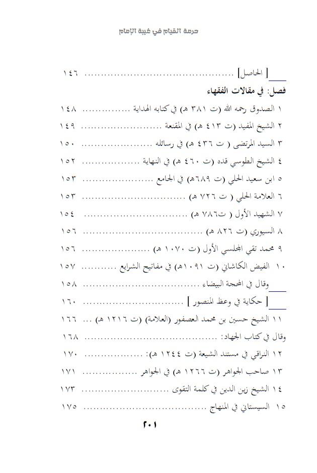 الفهرس 6