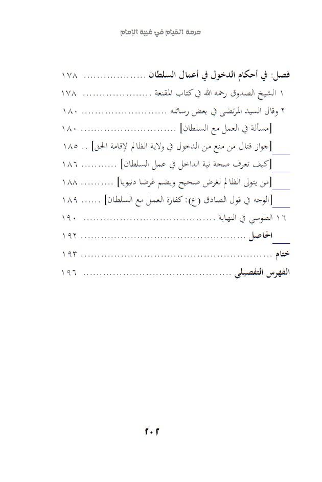 الفهرس 7