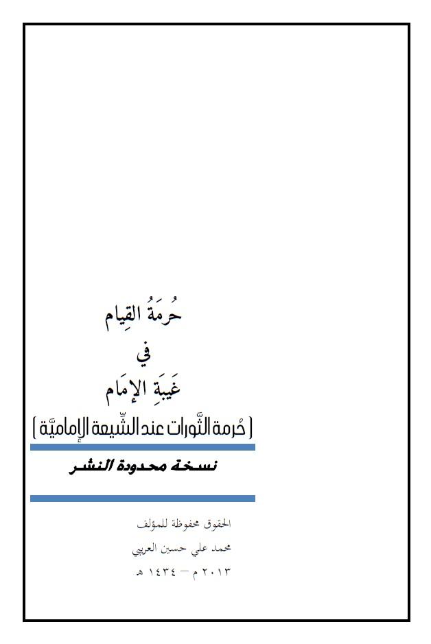 حرمة القيام في غيبة الإمام - حرمة الثورات