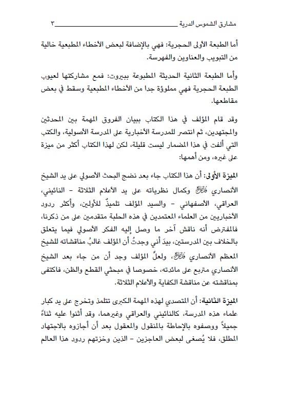 مشارق الشموس - التحقيق ص3