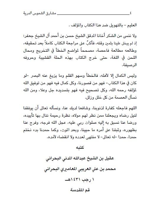 مشارق الشموس - التحقيق ص4
