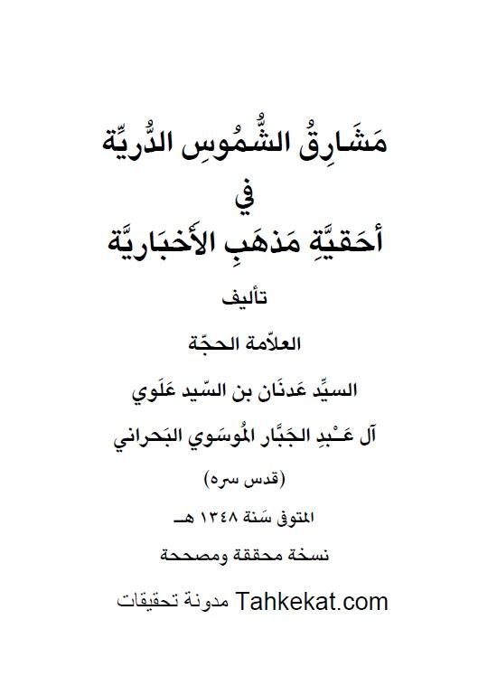 مشارق الشموس الدرية - الغلاف