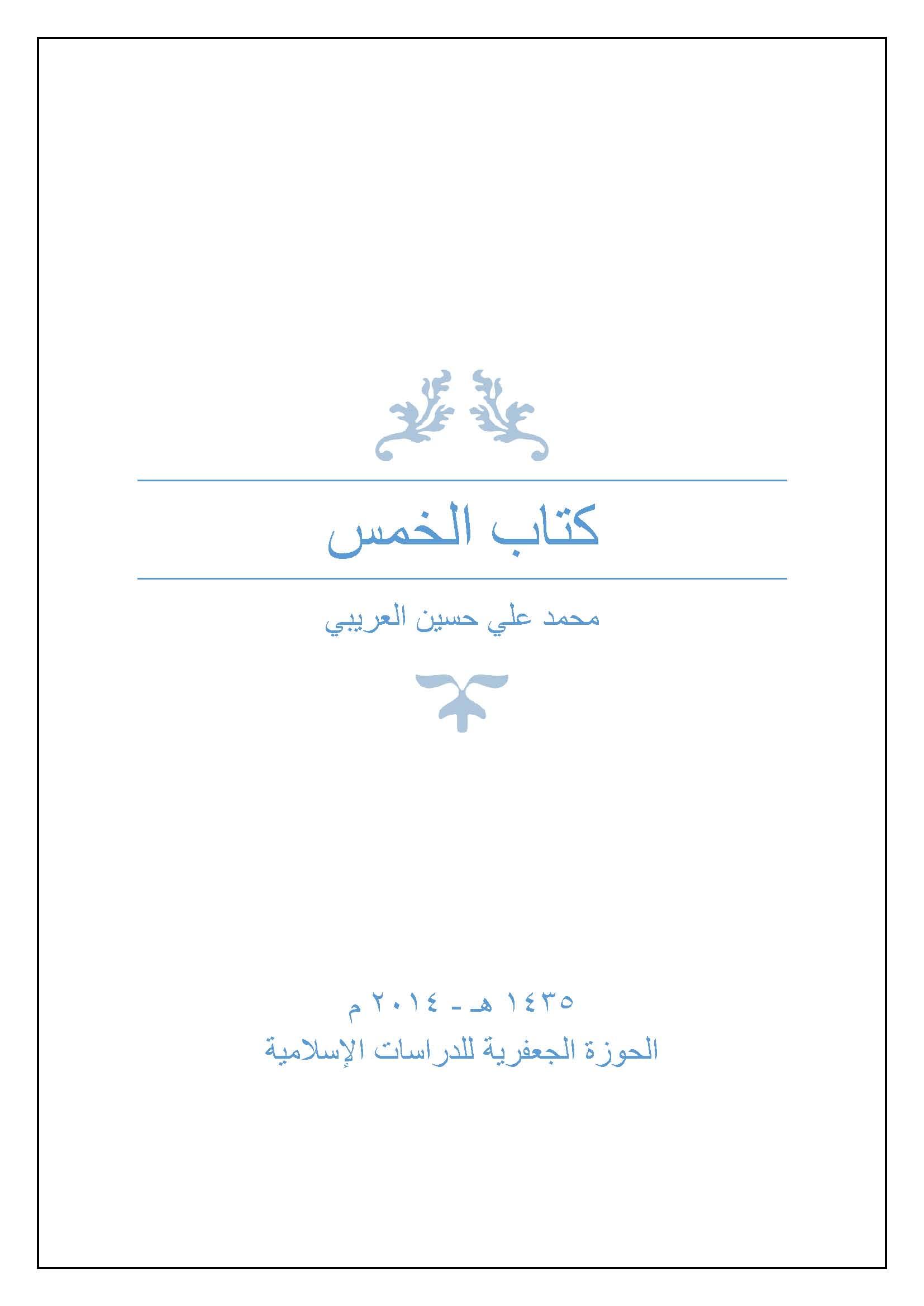 كتاب الخمس-العريبي-1435-2014