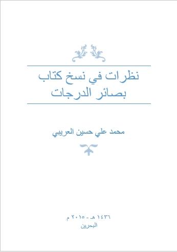 نظرات في نسخ كتاب بصائر الدرجات - العريبي