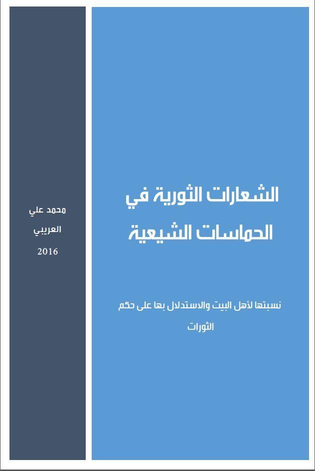 الشعارات الثورية في الحماسات الشيعية