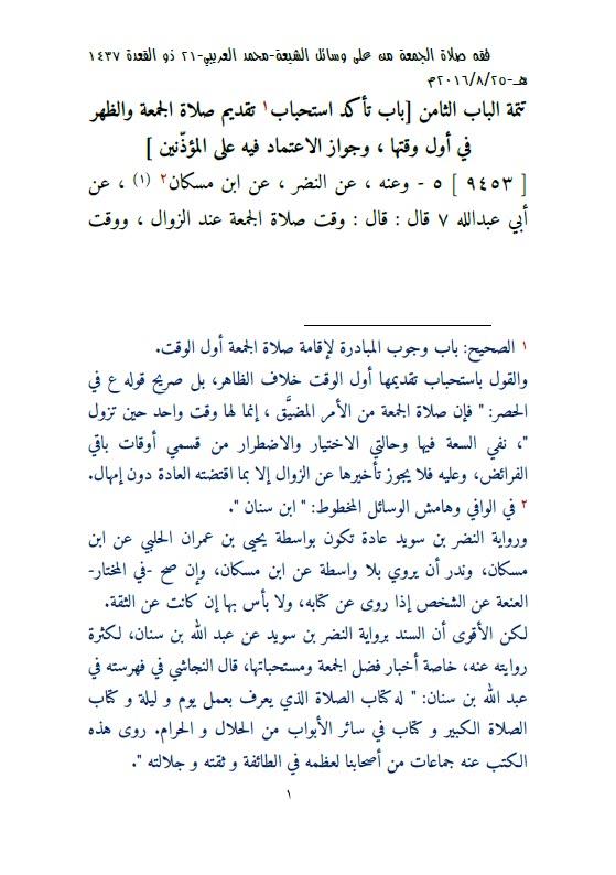 فقه صلاة الجمعة من على وسائل الشيعة-محمد العريبي-21 ذو القعدة 1437 هـ-25/8/2016م 