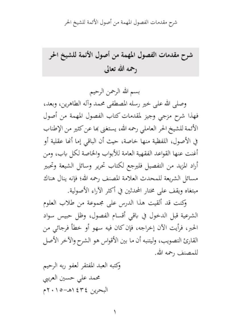 شرح الفصول المهمة - العريبي