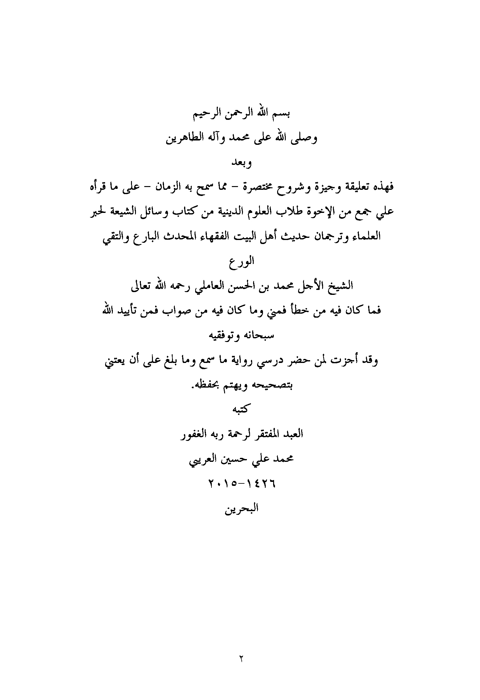 شرح وسائل الشيعة - كتاب النكاح - العريبي