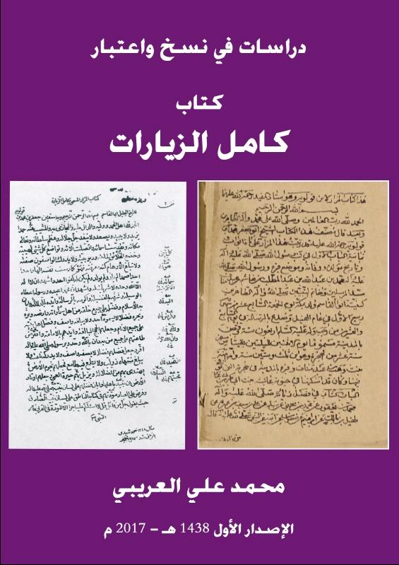 دراسات في نسخ واعتبار كتاب كامل الزيارات - العريبي